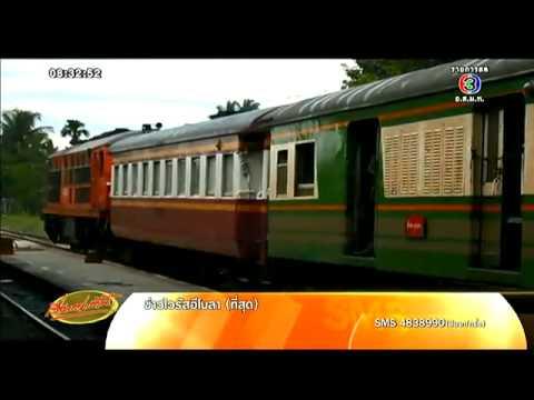 เรื่องเล่าเช้านี้ รถไฟสุไหงโก-ลกเปิดเดินรถวันแรกหลังถูกคนร้ายวางระเบิด(15ก.ย.57)