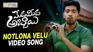 Notlona Velu Video Song Trailer Meda Meeda Abbayi Songs Nani iro no asa ga kuru? notlona velu video song trailer meda meeda abbayi songs allari naresh nikhila filmyfocus com