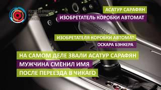 Асатур Сарафян  изобретатель коробки автомат