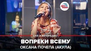 🅰️ Оксана Почепа (Акула) - Вопреки Всему (LIVE @ Авторадио)