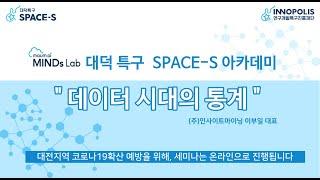 """[ 대덕특구 SPACE-S ] 특강! """"데이터…"""