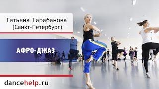 №237 Афро-джаз. Татьяна Тарабанова, Санкт-Петербург