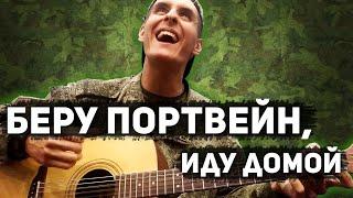 ДЕМБЕЛЬСКАЯ ПРОЩАЛЬНАЯ ПЕСНЯ НА ГИТАРЕ (Армейская песня на гитаре)