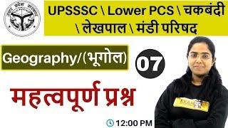 Class 07 ||#UPSSSC\Lower PCS\चकबंदी\लेखपाल\मंडी प0रिषद || Geography/(भूगोल) || By monika ma'am