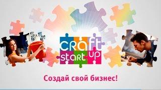 Семинар CRAFT STARTUP №4 выставка «Формула Рукоделия Москва. Осень 2015»