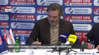 Sport Life і УПЛ підписали Меморандум про стратегічну співпрацю 24 TV