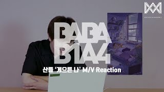 [BABA B1A4 4] EP.29 산들 '게으른 나' M/V Reaction