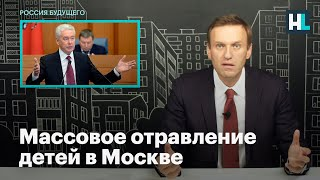Массовое отравление детей в Москве