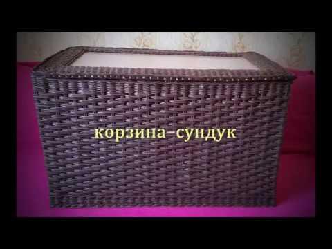 Корзина-сундук из бумажной лозы