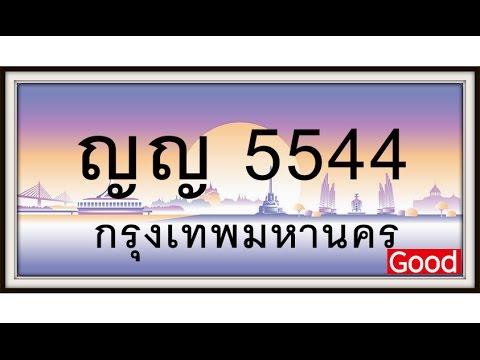 88เลขดี,ขายทะเบียนรถ, เลขคู่ ,5544,5566,5599,6611,6622,6633,6644,6655,6699,9955