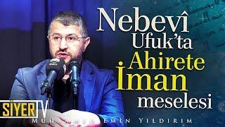 Nebevî Ufuk'ta Ahirete İman Meselesi |  Muhammed Emin Yıldırım (Avusturya)