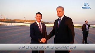 الوزير الأول الفرنسي يشرع في زيارة إلى الجزائر