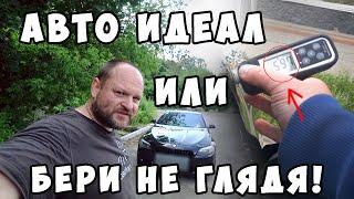Авто идеал или бери не глядя!