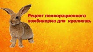 Рецепт комбикорма для кроликов (Откорм)