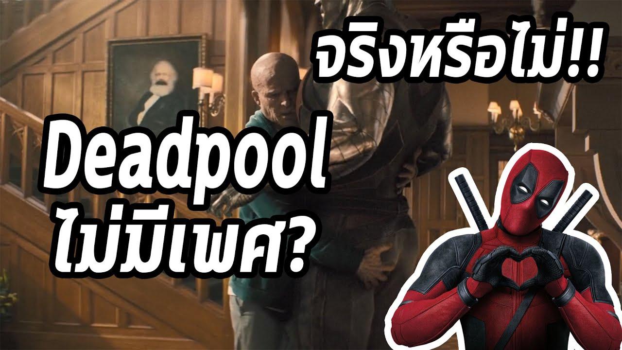 รักไร้พรมแดน Deadpool เป็น LGBTQ หรือ?- Comic World Daily
