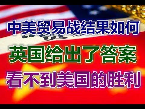 中美贸易战结果如何,英国给出了答案,看�到美国的胜利�