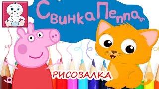 Рисуем со Свинкой Пеппой часть 18. Рисовалка - как нарисовать кота - рисуем котика(Рисуем со Свинкой Пеппой часть 18. Рисовалка - как нарисовать кота - рисуем котика. Подписывайтесь на детски..., 2016-08-29T12:19:29.000Z)