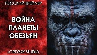 [ТРЕЙЛЕР] Война планеты обезьян (2017)