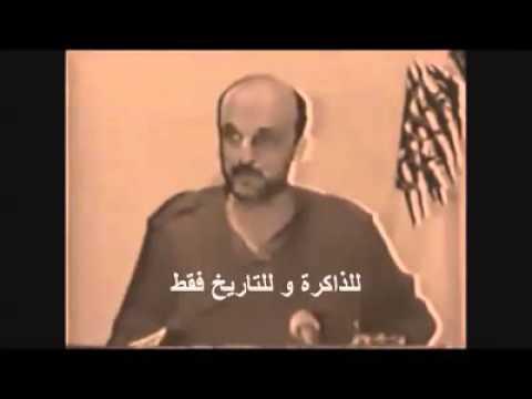 العميل ميشال عون حامي آل الأسد ونظامه.