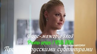 Форс-мажоры 8 сезон 8 серия - Промо с русскими субтитрами (Сериал 2011) // Suits 8x08 Promo