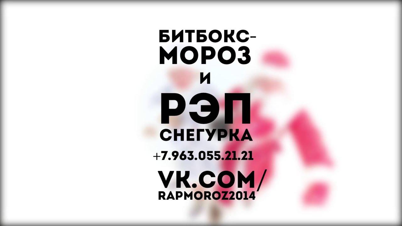 Битбокс-Мороз и Рэп-Снегурка. Закажи в Екатеринбурге!