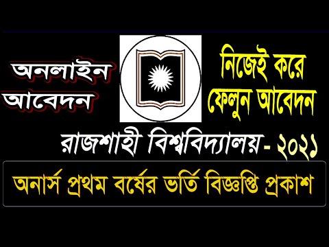 How to apply Rajshahi University Admission  Circular 2020-21. RU  Admission test online application.