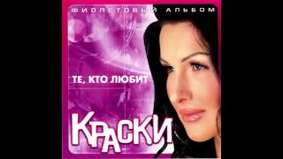 Группа Краски - Минуту Назад | Russian Dance Music