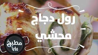 رول دجاج محشي - غادة التلي