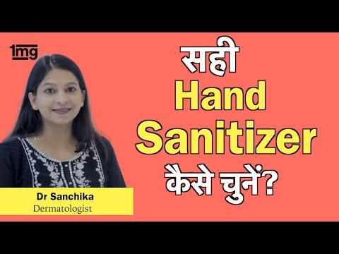 Sanitizer में क्या