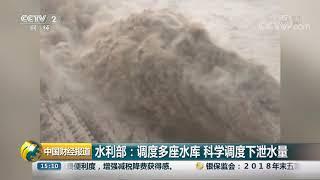 [中国财经报道]水利部:调度多座水库 科学调度下泄水量| CCTV财经