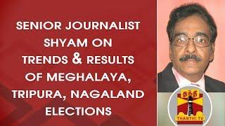 Senior Journalist Shyam on Trends & Results of Meghalaya, Tripura, Nagaland Elections