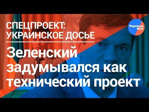 Зеленский был техническим проектом для победы Тимошенко