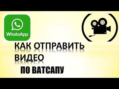 Как в ватсапе отправить видео