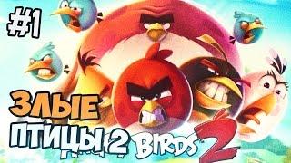 Angry Birds 2 прохождение на русском - Часть 1