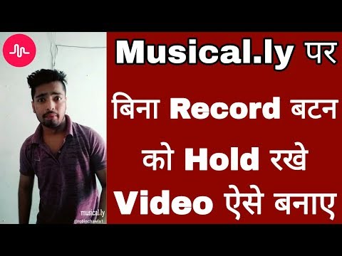 How To Record Video On Musically Without Holding Record Button On Android In Hindi