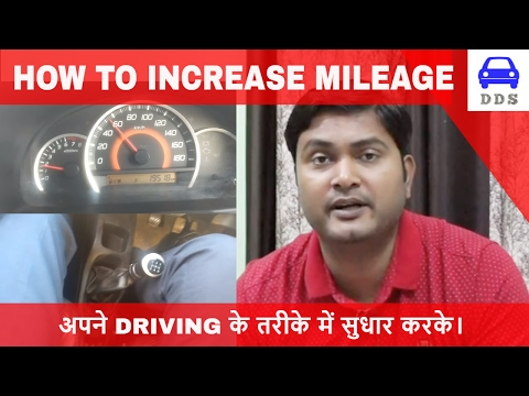 HOW TO INCREASE CAR MILEAGE || CAR DRIVING TECHNIQUES || DESI DRIVING SCHOOL