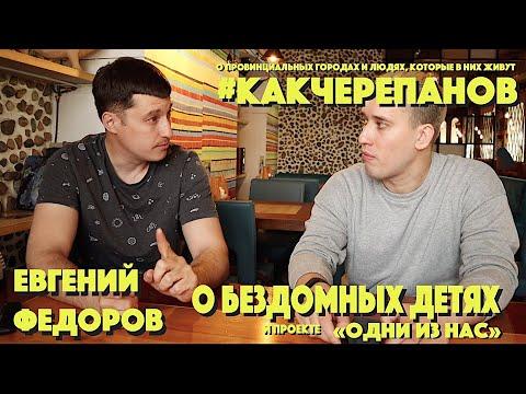 Социальный проект Одни из нас. Женя Федоров о личной жизни и бездомных детях. / Интервью