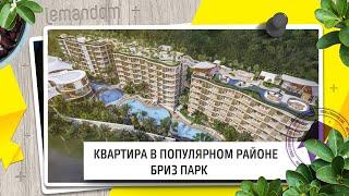 Инвестиции в недвижимость Таиланда. Купить квартиру недорого Бриз Парк Пхукет
