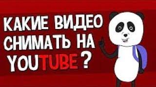 Какие видео снимать для Youtube   Youtube для бизнеса и новичков