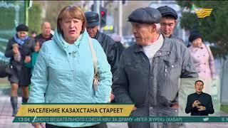 Население Казахстана стареет