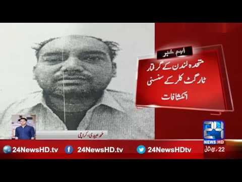 MQM London target killer Shocking revealed during investigation