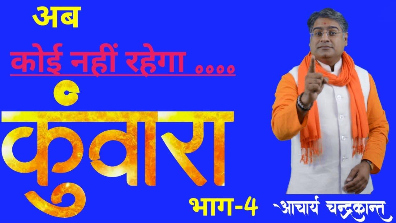 शीघ्र विवाह मंत्र -4   Jaldi Vivah ke upay in hindi   #EarlyMarriageRemedies   Acharya Chandrakant