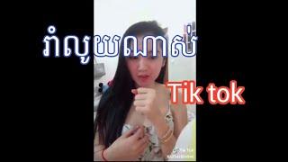 រាំងលូយណាស់  Khmer tik tok. ( Video Khmer)