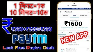 ₹350+₹350+₹350 Free Paytm Cash New Application thumbnail