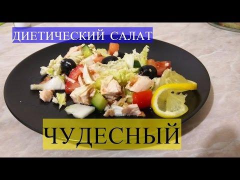 Диетический салат Чудесный
