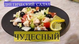 """Диетический салат """"Чудесный"""""""