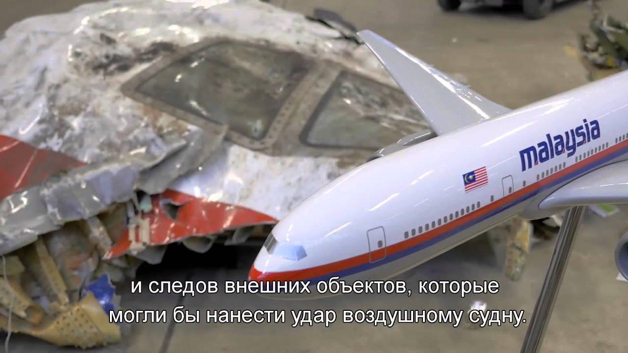 Доклад по сбитому боингу на русском языке 687