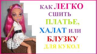 Как ЛЕГКО сшить платье, халат или блузку для куклы(Моя группа ВКОНТАКТЕ http://vk.com/public75829848 Как ЛЕГКО сшить платье, халат или блузку для куклы Hello everyone! Miles Vanilla..., 2014-11-08T09:15:26.000Z)