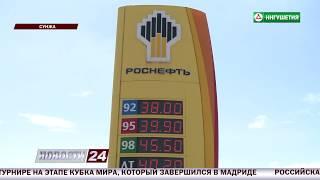 Рост цен на бензин.