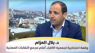د. بلال العزام - وقفة احتجاجية لجمعية الاطباء أمام مجمع النقابات المهنية